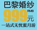 999元旅拍三亚/丽江!蜜月旅行+蜜月优乐娱乐手机版照6天5夜