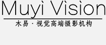 MuYi Vision高端摄影机构