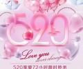 """520爱你表白 我要""""价""""给你"""