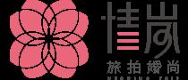 情岚旅拍官方网站