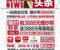 大润发店开业钜惠:消费多少返多少