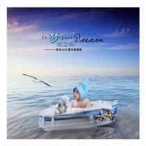 百天主题:梦想之舟
