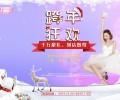 华摄影【跨年狂欢】千万壕礼任性送