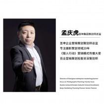 孟慶虎老師