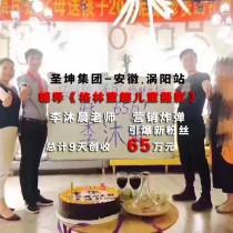 安徽省渦陽格林童趣兒童攝影,9天創收650000元