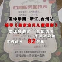 浙江省臺州皇家寶貝兒童攝影,四天創收820000元